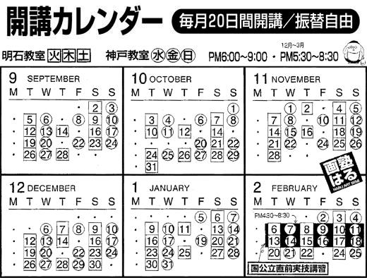 2017年開講カレンダー