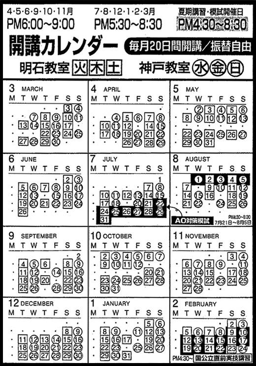 2018年開講カレンダー