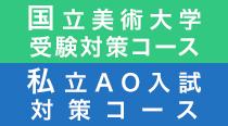 AO実績一覧入試対策コース